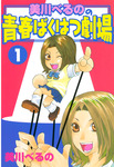 美川べるのの青春ばくはつ劇場(1)-電子書籍