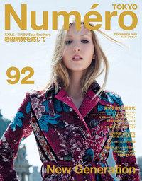Numero Tokyo 2015年12月号