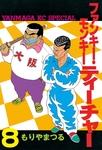 ファンキー・モンキーティーチャー(8)-電子書籍