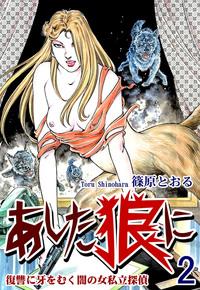 《復讐に牙をむく闇の女私立探偵》 あした狼に(2)-電子書籍