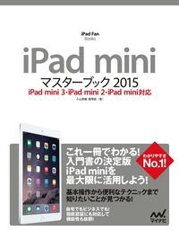 iPad miniマスターブック 2015 iPad mini 3・iPad mini 2・iPad mini対応