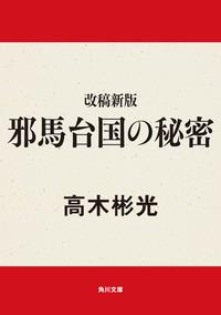 改稿新版 邪馬台国の秘密