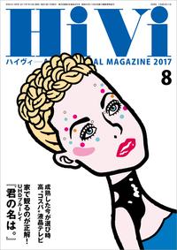 HiVi (ハイヴィ) 2017年 8月号