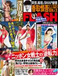 週刊FLASH(フラッシュ) 2016年9月6日号(1390号)-電子書籍