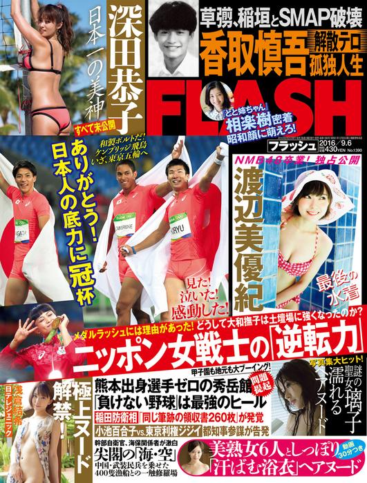 週刊FLASH(フラッシュ) 2016年9月6日号(1390号)拡大写真