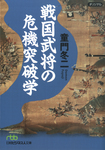 戦国武将の危機突破学-電子書籍