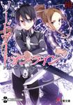ソードアート・オンライン10 アリシゼーション・ランニング-電子書籍