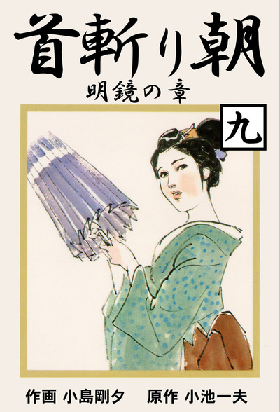 首斬り朝(9)-電子書籍
