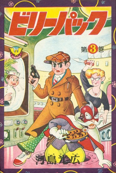 ビリーパック (3)-電子書籍