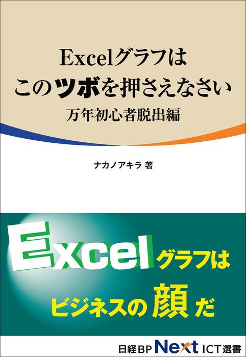 Excelグラフはこのツボを押さえなさい 万年初心者脱出編(日経BP Next ICT選書)-電子書籍-拡大画像