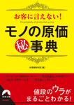 お客に言えない!モノの原価〇秘事典-電子書籍