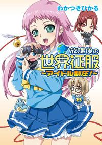 放課後の世界征服~アイドル制圧!~-電子書籍