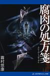 副作用解析医・古閑志保梨(6) 腐肉の処方箋-電子書籍