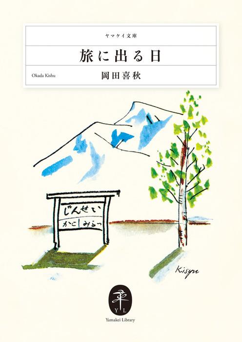 ヤマケイ文庫 旅に出る日拡大写真