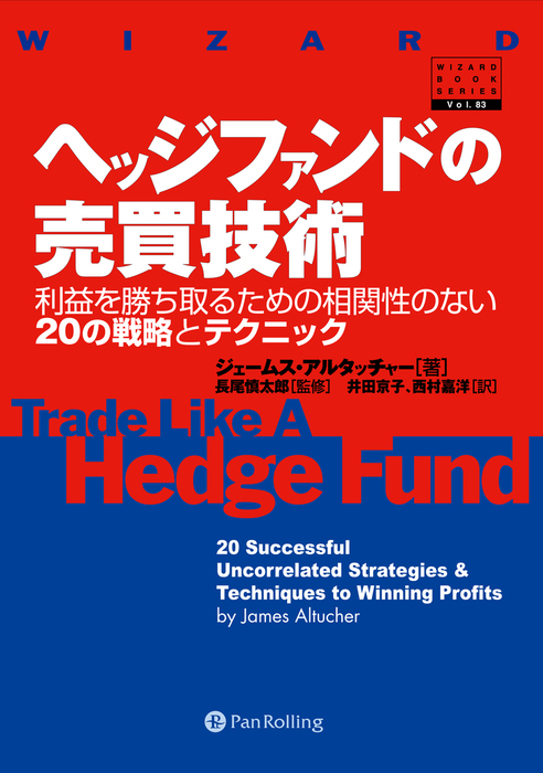ヘッジファンドの売買技術 ──利益を勝ち取るための相関性のない20の戦略とテクニック拡大写真
