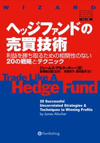 ヘッジファンドの売買技術 ──利益を勝ち取るための相関性のない20の戦略とテクニック-電子書籍
