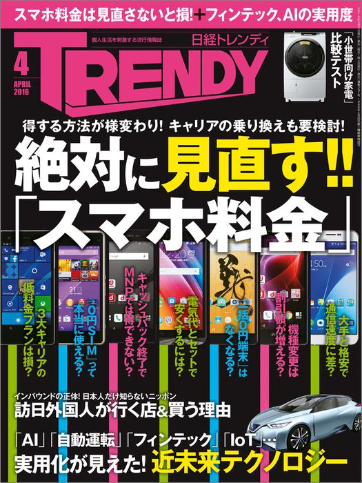 日経トレンディ 2016年 4月号 [雑誌]拡大写真