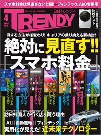 日経トレンディ 2016年 4月号 [雑誌]-電子書籍