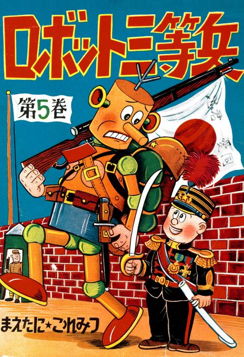 ロボット三等兵 (5)-電子書籍-拡大画像