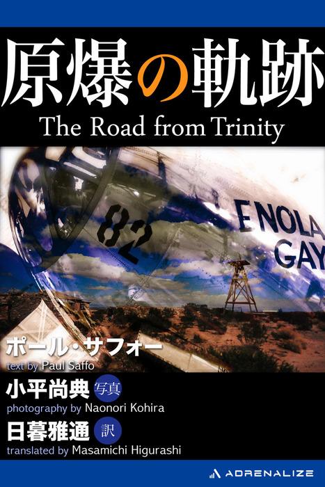 原爆の軌跡 The Road from Trinity拡大写真