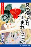 タルカス伝(2) 炎の海より生まれしもの-電子書籍