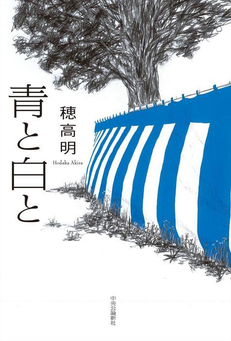 青と白と-電子書籍-拡大画像