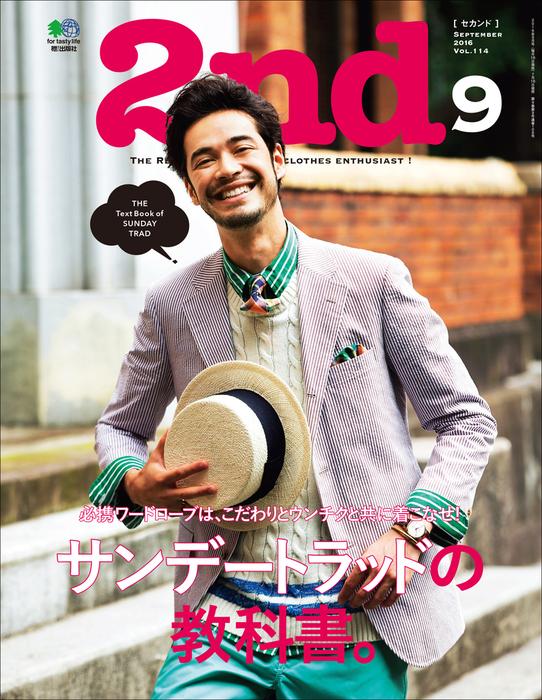 2nd(セカンド) 2016年9月号 Vol.114拡大写真