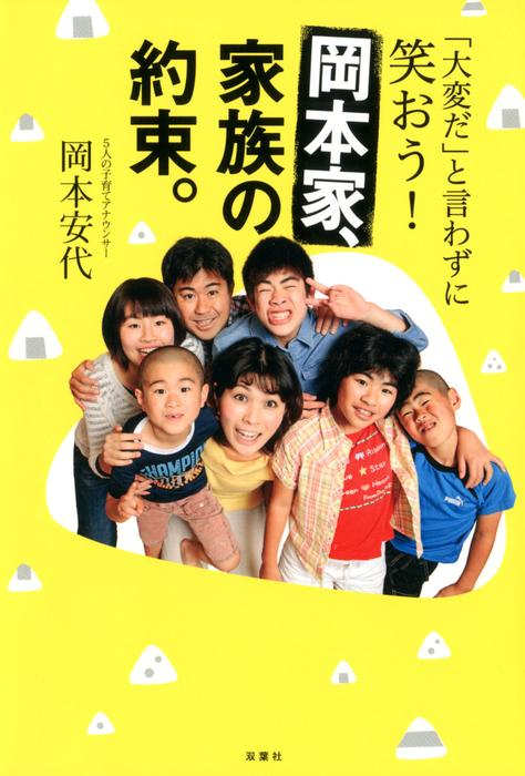 「大変だ」と言わずに笑おう!岡本家、家族の約束。拡大写真