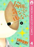猫田のことが気になって仕方ない。 4-電子書籍