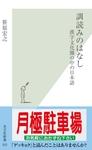 訓読みのはなし~漢字文化圏の中の日本語~-電子書籍
