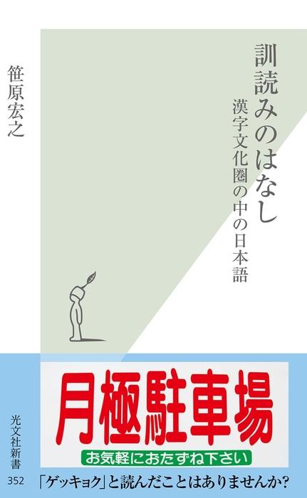 訓読みのはなし~漢字文化圏の中の日本語~拡大写真