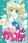 かみちゃまかりん(4)-電子書籍