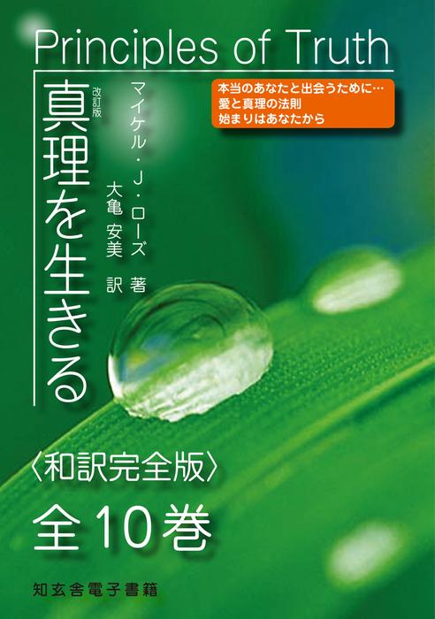真理を生きる――全10巻〈和訳完全版〉-電子書籍-拡大画像