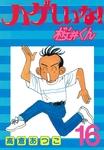 ハゲしいな!桜井くん(16)-電子書籍
