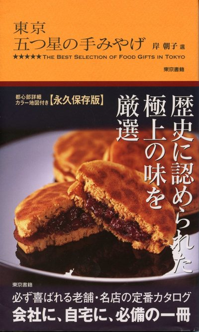 東京 五つ星の手みやげ-電子書籍