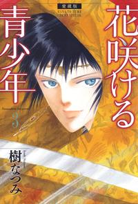 愛蔵版 花咲ける青少年 3巻-電子書籍