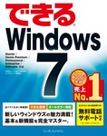 できるWindows 7-電子書籍