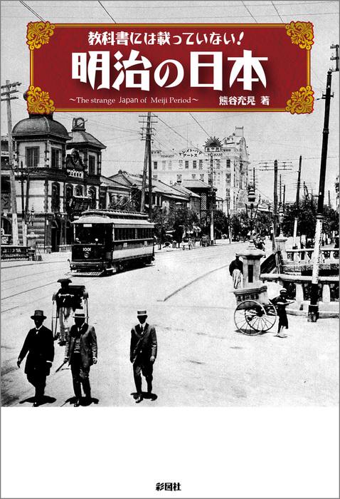 教科書には載っていない! 明治の日本拡大写真
