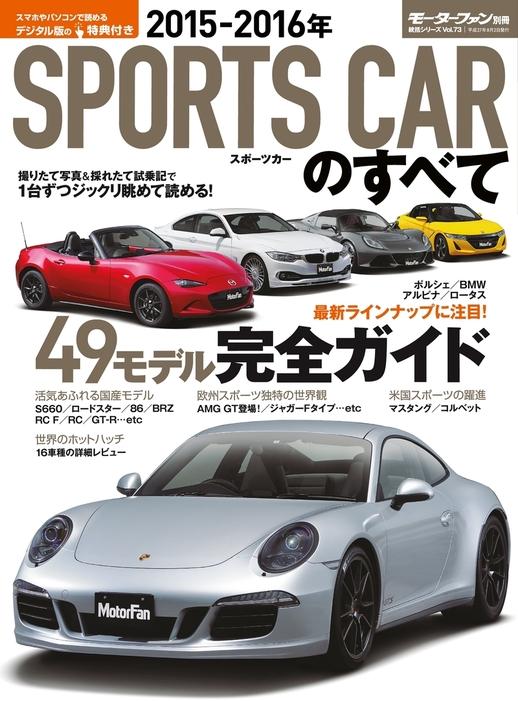 2015-2016年 スポーツカーのすべて-電子書籍-拡大画像