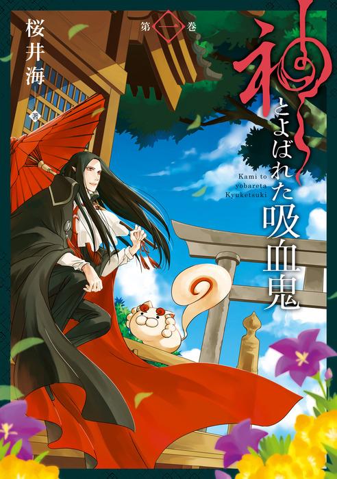 神とよばれた吸血鬼 1巻拡大写真