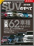 2016年 国産&輸入SUVのすべて-電子書籍