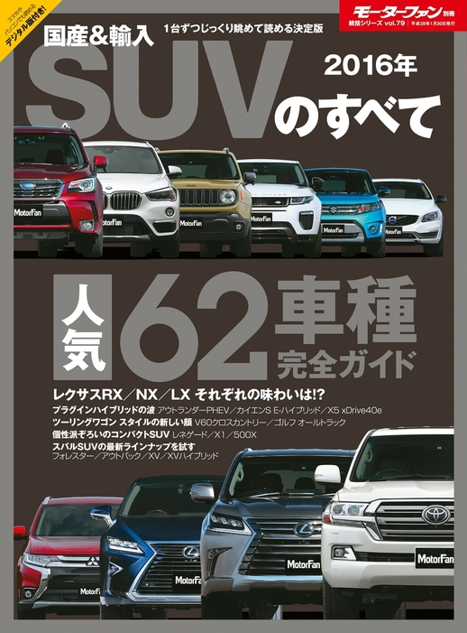 2016年 国産&輸入SUVのすべて拡大写真