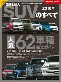2016年 国産&輸入SUVのすべて