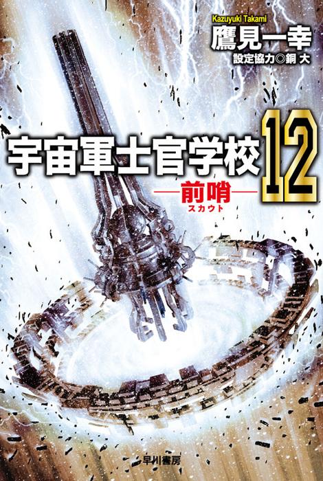 宇宙軍士官学校―前哨―12-電子書籍-拡大画像