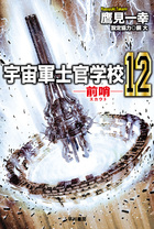 宇宙軍士官学校―前哨―12