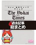 週刊ファミ通 2017年1月5日号 特典小冊子-電子書籍