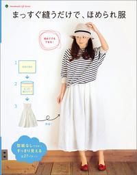 まっすぐ縫うだけで、ほめられ服-電子書籍