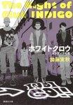 ホワイトクロウ インディゴの夜-電子書籍
