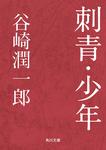刺青・少年-電子書籍