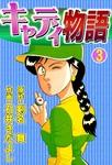 キャディ物語 (3)-電子書籍